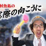 「木村魚拓の窓際の向こうに」の動画を無料で見る方法とは!?