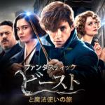 映画「ファンタスティック・ビーストと魔法使いの旅」動画を無料で見る方法!