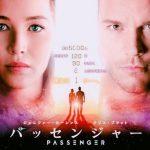 映画「パッセンジャー」の動画が無料で観れる動画配信サービスまとめ【U-NEXT・TSUTAYA】