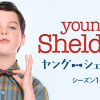 ヤング・シェルドンはなぜHuluとNetflixで見れないのか【シーズン2】