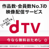dTVの評判 メリット・デメリットまとめ【動画配信】