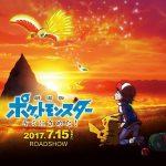 【U-NEXT】ポケモン映画 過去の作品動画が全て無料で見れる!