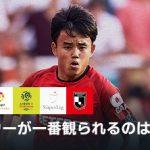 Jリーグ、海外サッカー見るならDAZN!(全試合見放題)
