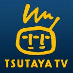【動画配信】TSUTAYA TVの評判 メリット・デメリットまとめ