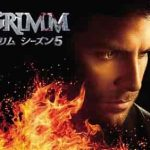 グリム/GRIMM シーズン5の動画を見る方法を調べてみた!【Hulu・Netflix】