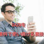 DAZN(ダゾーン)を半永久的に無料で使う方法を教える【海外サッカー/Jリーグ】